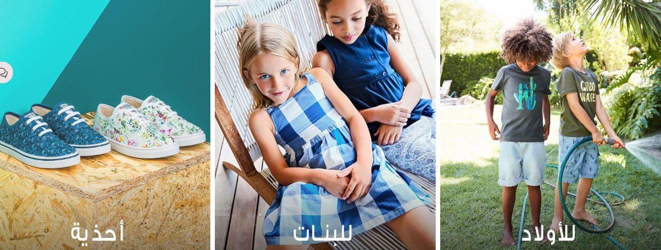 خصومات فوغا كلوسيت للاطفال